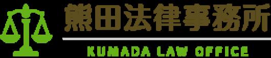 熊田法律事務所